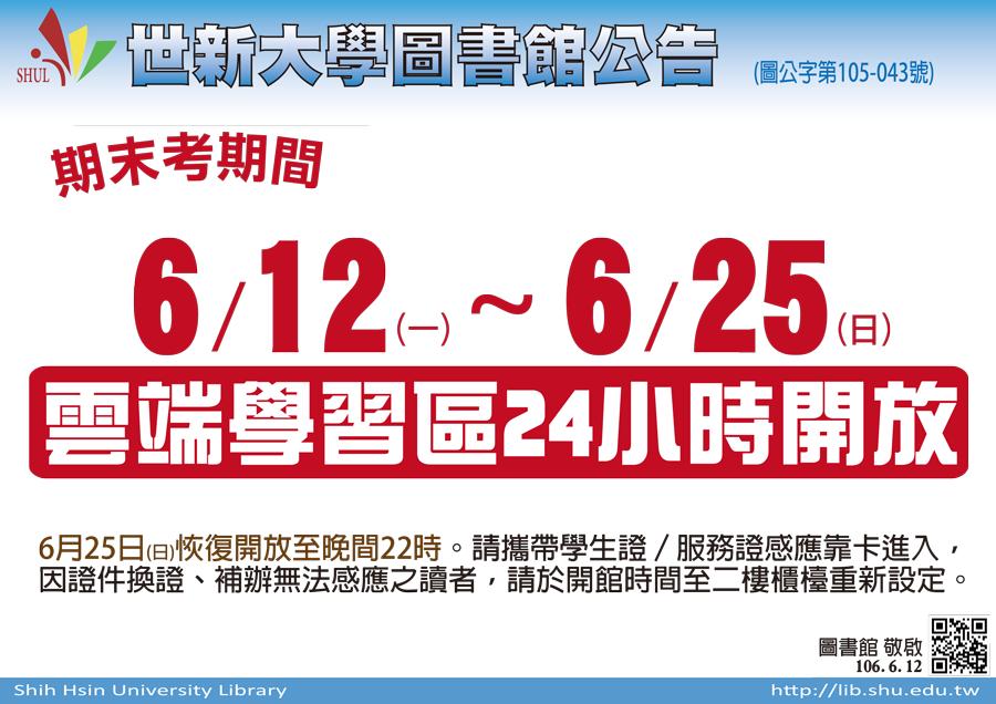 期末考試期間(6/12~6/25)雲端學習區延長24小時開放