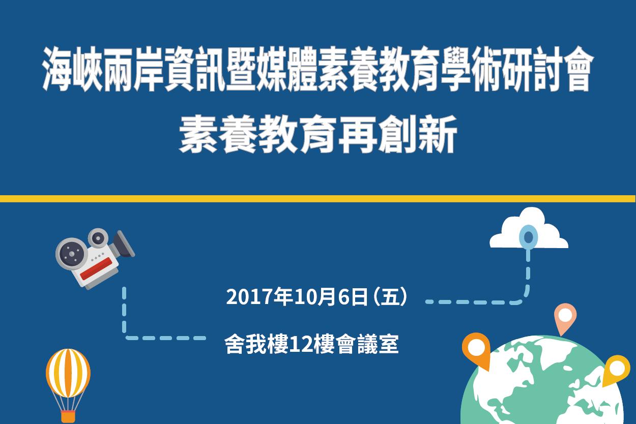 【敬邀參加】海峽兩岸資訊暨媒體素養教育學術研討會:素養教育再創新(10/6)