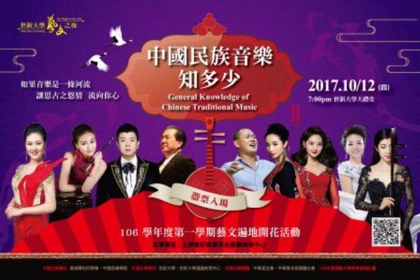 【2017藝文之夜】106年10月12日中國民族音樂知多少