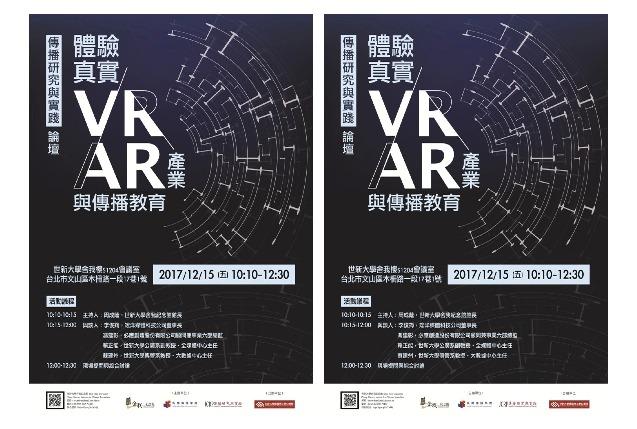 歡迎線上報名12/15(五)舍我紀念館《傳播研究與實踐》論壇:「體驗真實AR/VR產業與傳播教育」