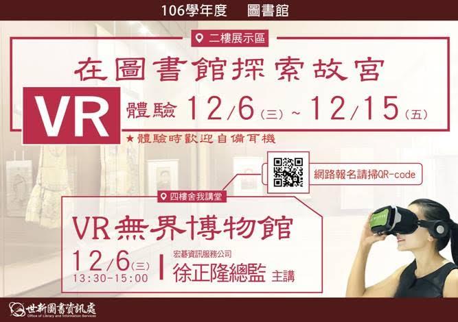 歡迎參加12/ 6(三)徐正隆總監主講「VR無界博物館」及12/6-12/15「在圖書館探索故宮」VR體驗