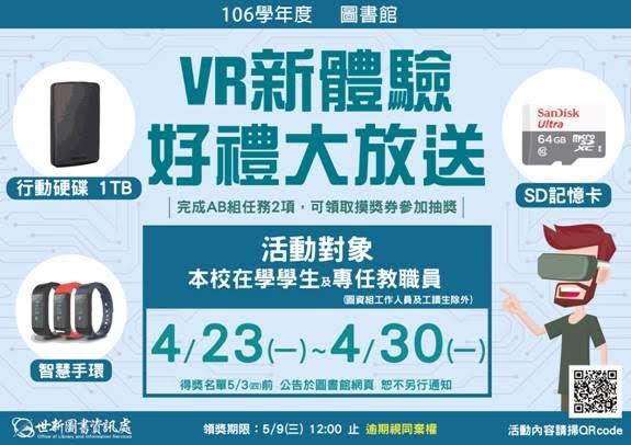 歡迎參加「VR新體驗,好禮大放送」