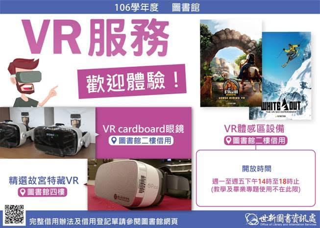 歡迎體驗 VR 服務