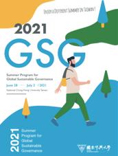 全球永續治理(GSG)夏日英語課程