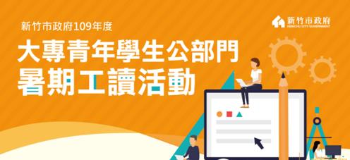 新竹市政府辦理110年度「大專青年學生公部門暑期工讀計畫」及「特定對象青年學生公部門暑期工讀計畫」