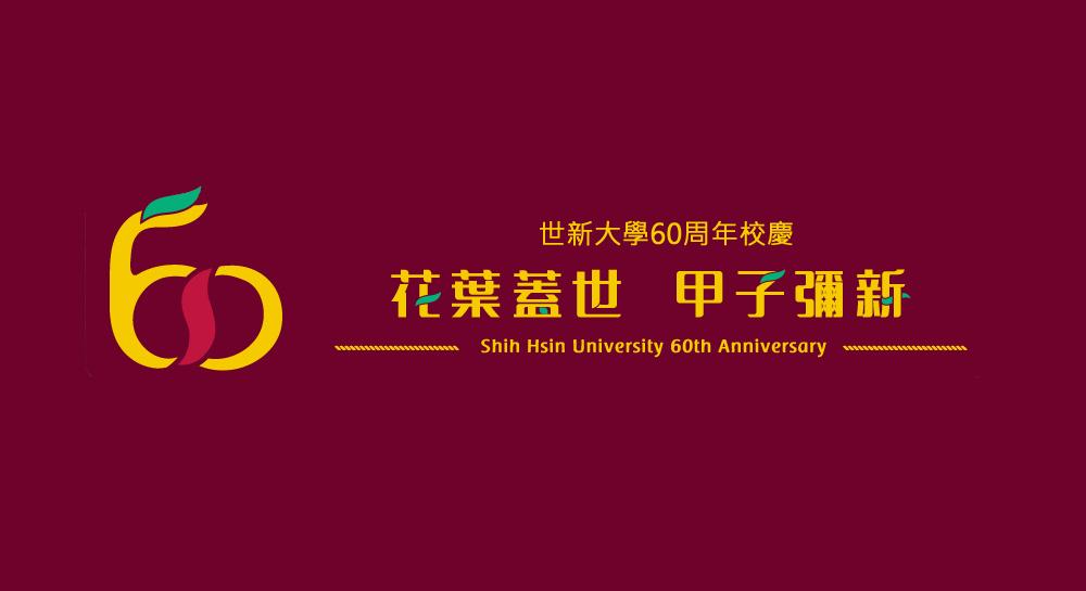 花葉蓋世 甲子彌新!迎接世新大學60周年校慶