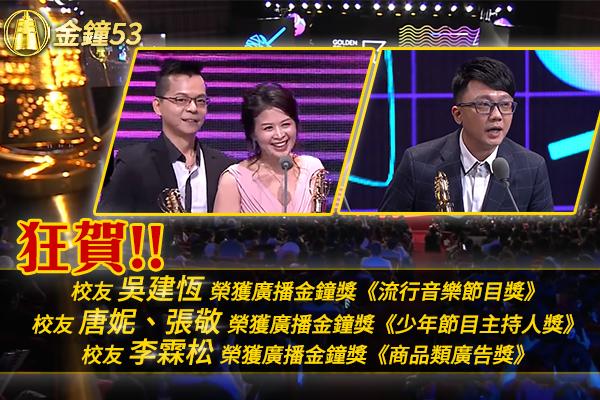 為世新人喝采!校友吳建恆、唐妮、張敬、李霖松奪廣播金鐘獎!
