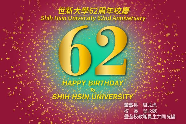 祝賀世新大學62周年校慶快樂!