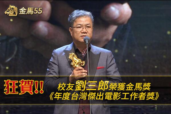 今日得獎、明日上工「跟焦師」世新校友劉三郎獲傑出電影工作者