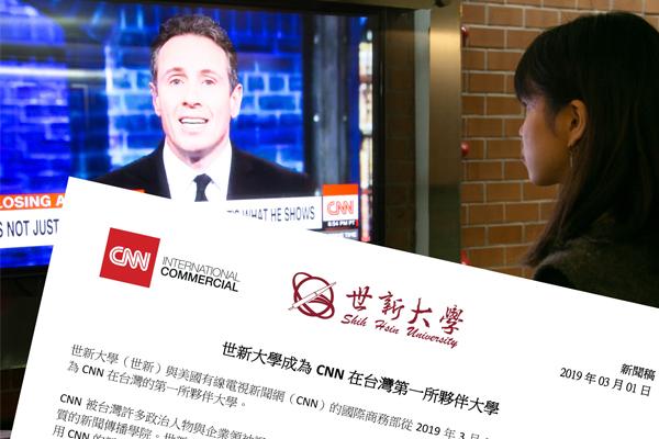 世新大學成為CNN在台灣第一所夥伴大學