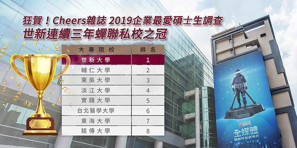 狂賀!2019年企業最愛碩士生調查:世新蟬聯私校之冠