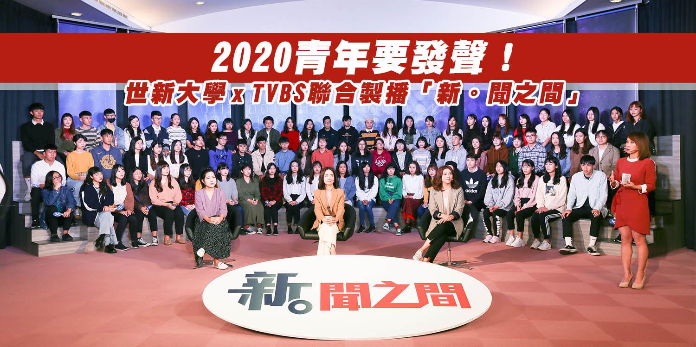 2020 青年要發聲!世新大學X TVBS聯合製播「新。聞之間」