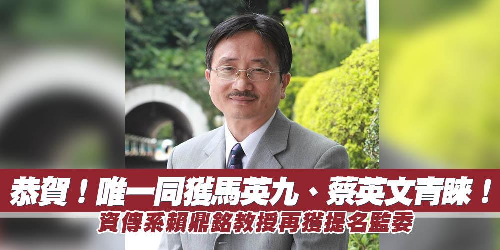 恭賀!唯一同獲馬英九、蔡英文青睞!資傳系賴鼎銘教授再獲提名監委