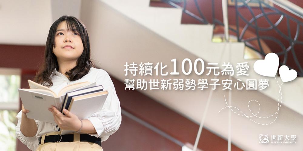 持續化100元為愛 幫助世新弱勢學子安心圓夢