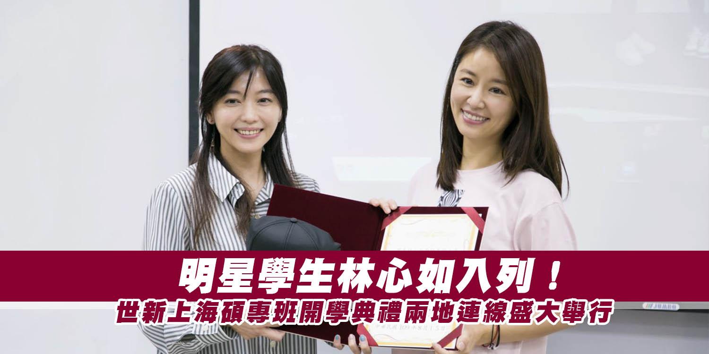 明星學生林心如入列!世新上海碩專班開學典禮兩地連線盛大舉行