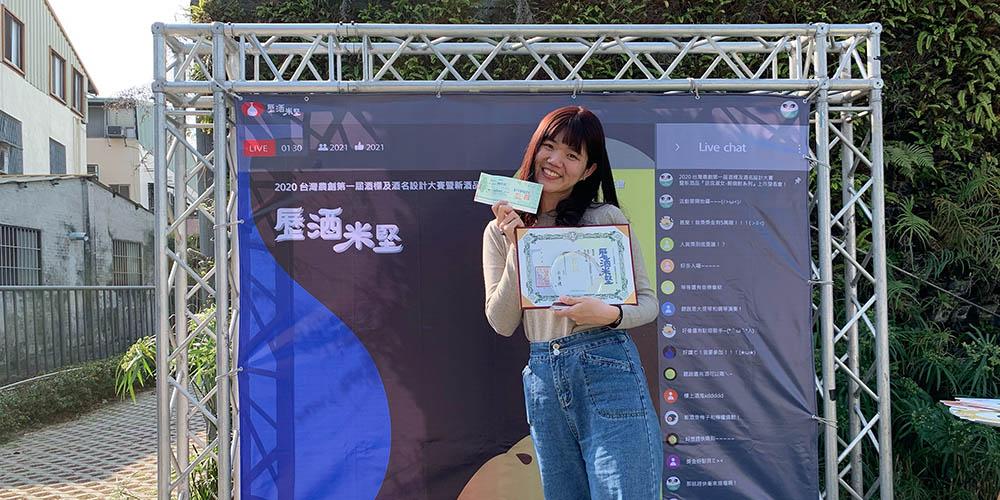 世新圖傳系學生鄭依庭「穗」美人 獲農創公司設計競賽亞軍!