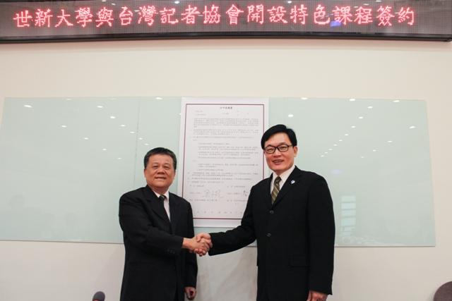 知名媒體人齊聚 世新大學、臺灣記者協會合作開課