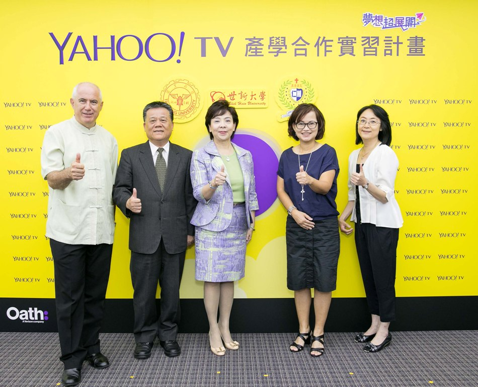 世新等校參與首屆Yahoo TV產學計畫 攜手打造直播人才