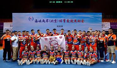 「世界之星」閃耀兩岸 世新啦啦隊成海運會最大贏家