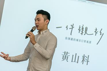 24歲負債200萬創業 「一件襯衫」創辦人黃山料鼓勵畢業生追夢