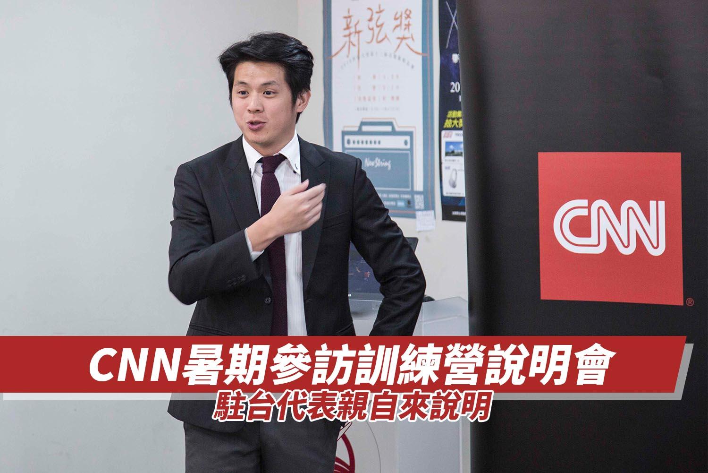 CNN暑期參訪訓練營說明會 駐台代表親自來說明
