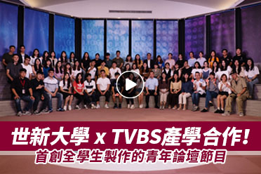 影/ 世新大學X TVBS產學合作!首創全學生製作的青年論壇節