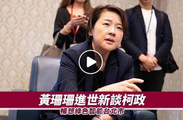 影音 / 黃珊珊進世新談柯政  暢想綠色智能台北市