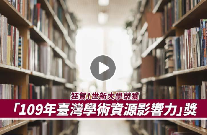 影音/ 狂賀!世新大學榮獲「109年臺灣學術資源影響力」獎
