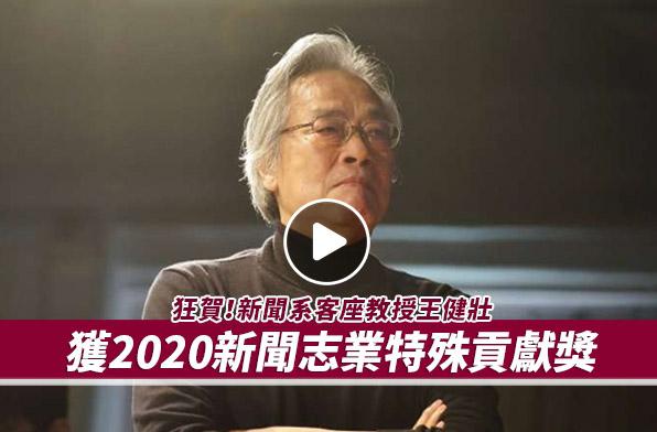 影音 / 狂賀!新聞系客座教授王健壯獲2020新聞志業特殊貢獻