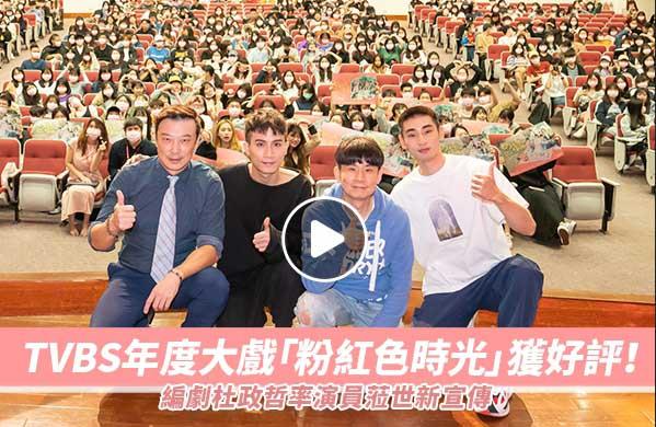 影音 / TVBS年度大戲「粉紅色時光」獲好評!編劇杜政哲率演