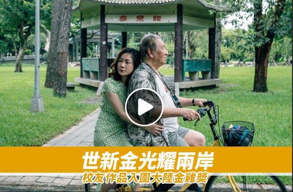 影音/世新金光耀兩岸 校友作品入圍大陸金雞奬