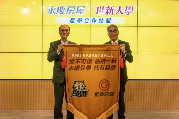 世新大學x永慶房屋強強聯手!用籃球「投」出新火花