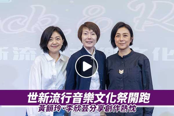 影音 / 世新流行音樂文化祭開跑 黃韻玲、李欣芸分享創作熱忱