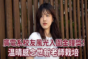影音/ 廣電系校友風光入圍金鐘獎!温晴感念世新老師栽培