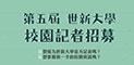 第五屆世新大學校園記者即日起至4/28(五)開放報名!