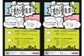 歡迎報名參加5/26(五)舍我紀念館「台灣動漫產業論壇」活動