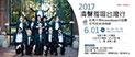 歡迎參加!「2017哈佛大學Krokodiloes合唱團世界巡迴演唱會-清聲雅唱台灣行」