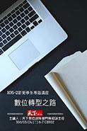(新聞系講座)106/05/24(三)6-7節CB102天下雜誌數位創新部門陳紹謙主任主講