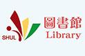 畢業生請於7/5(三)前歸還圖書館圖書及繳清逾期滯納金