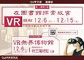 歡迎參加12/ 6(三)徐正隆總監主講「VR無界博物館」及12/6-12/15「在圖書館探