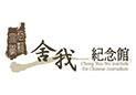 歡迎線上報名5/25(五)舍我紀念館演講活動:「在傳統玩創意:如何塑造台灣文化新樣貌」