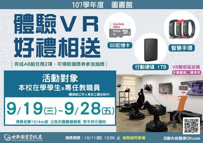 歡迎參加「體驗VR」活動