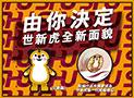 世新大學吉祥物「世新虎」設計暨票選比賽
