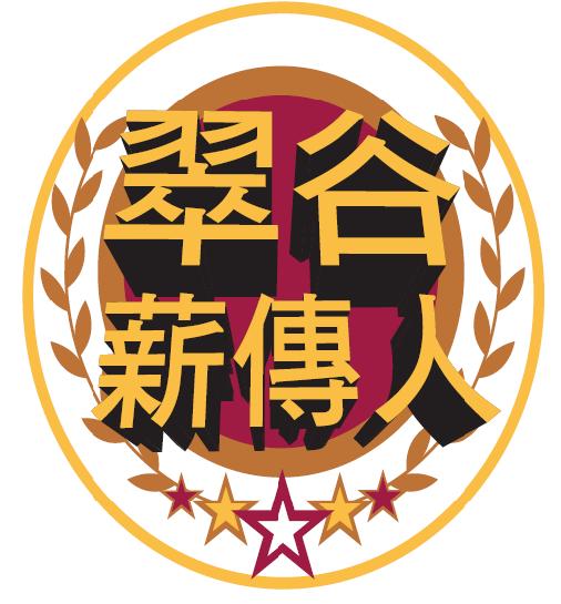 第十八屆世新大學親善大使-翠谷薪傳人,面試通過名單。