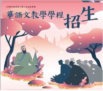 110學年度華語文教學學程第14屆錄取榜單及注意事項