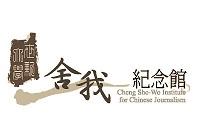 【世新大學65周年校慶】成舍我與香港自由人特展、畢業紀念冊特展